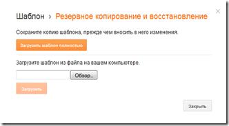 резервное_копирование_001